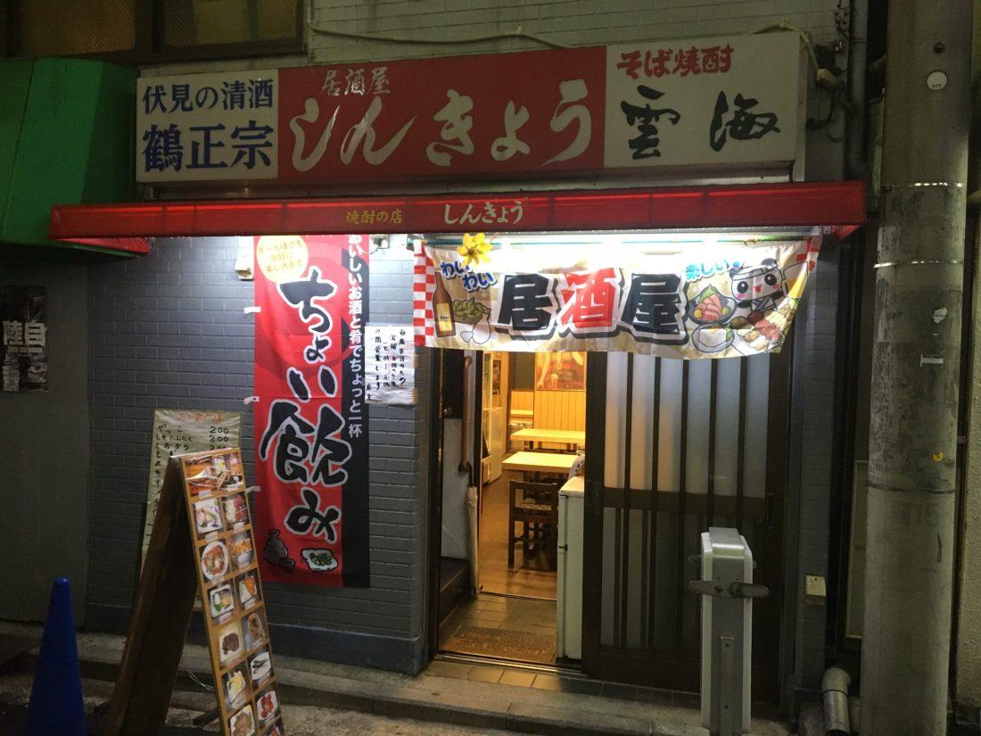 安い、美味しい、昭和を感じる居酒屋「新京」