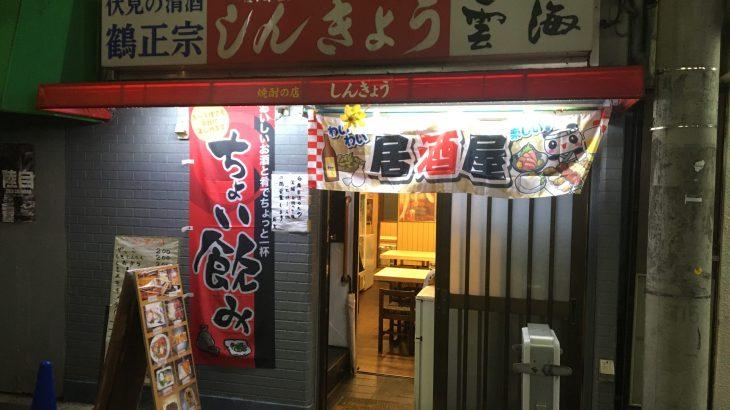 【野毛】今年創業67年「新京」安い、美味しい、落ち着く居酒屋