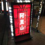 【野毛】もやし炒め100円が凄い!台湾料理でせんべろ「阿里山」