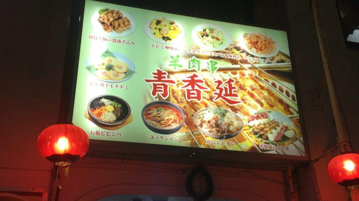 【福富町】超ディープな中華酒場で130円の羊肉を喰らう!「青香延(セイカエン)」