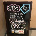 【関内】駅から1分、黒ラベル199円、焼鳥かわ99円!「とりろう」