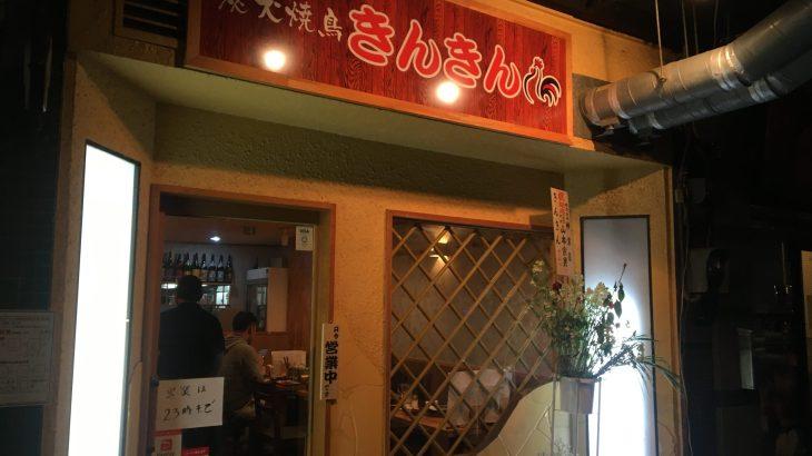 【福富町】2月11日オープン!こんな場所に大衆酒場「焼鳥 きんきん」