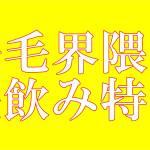 【昼飲み】2021年10月・野毛界隈で昼から飲むならココがお勧め!【横浜・野毛】