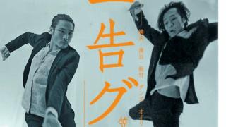 笠井瑞丈×鯨井謙太郒  《曉ニ告グ》仙台公演 今週末です