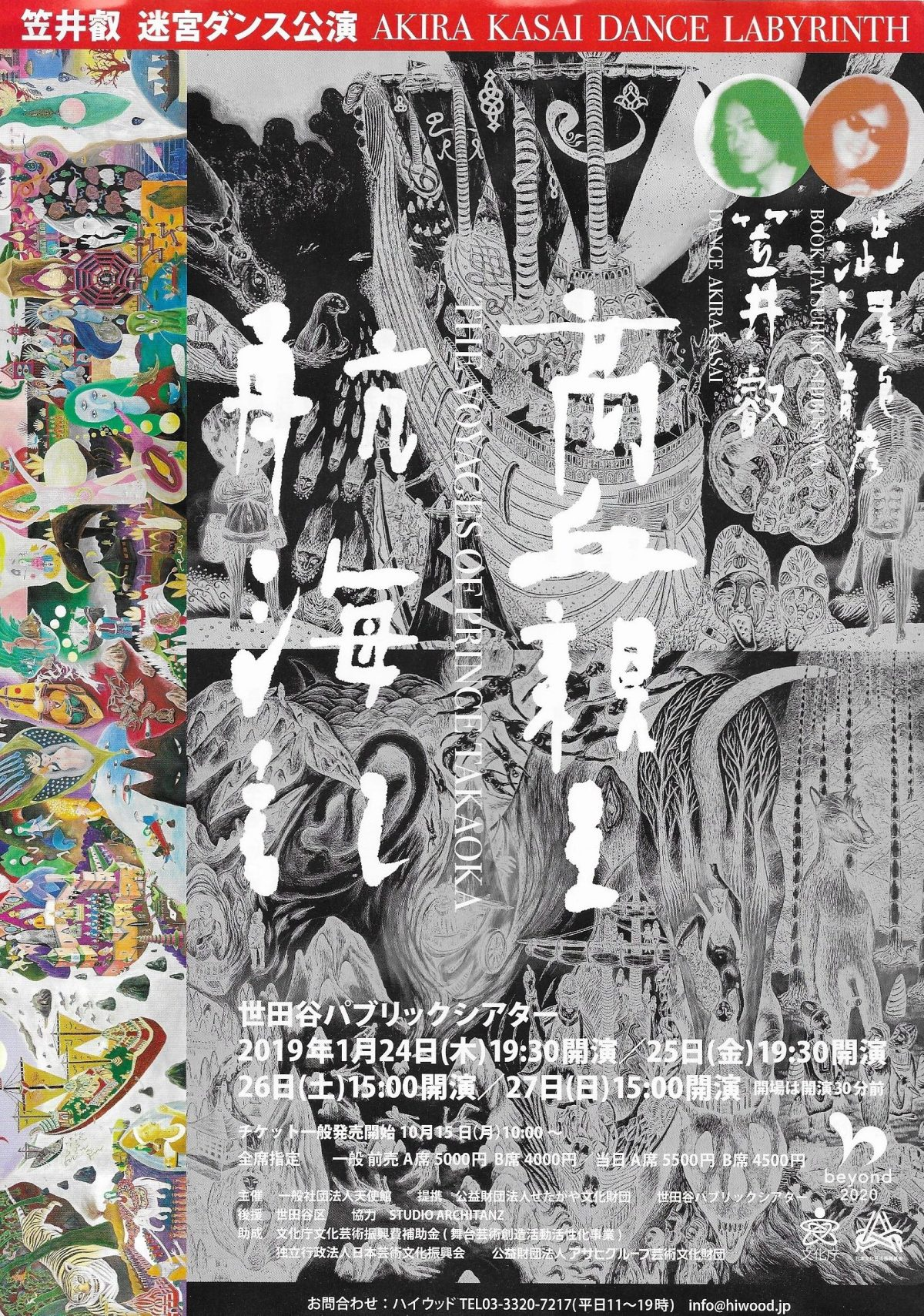 『高丘親王航海記』公演  チケット情報