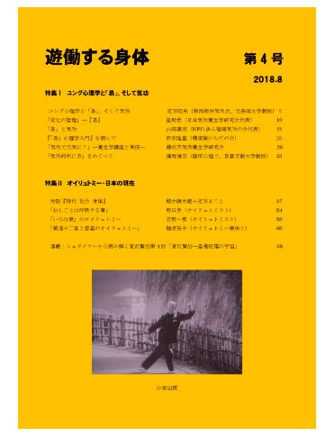 『遊働する身体』第4号発売中!