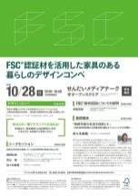 「FSC®認証材を活用した家具のある暮らしのデザインコンペ」チラシ