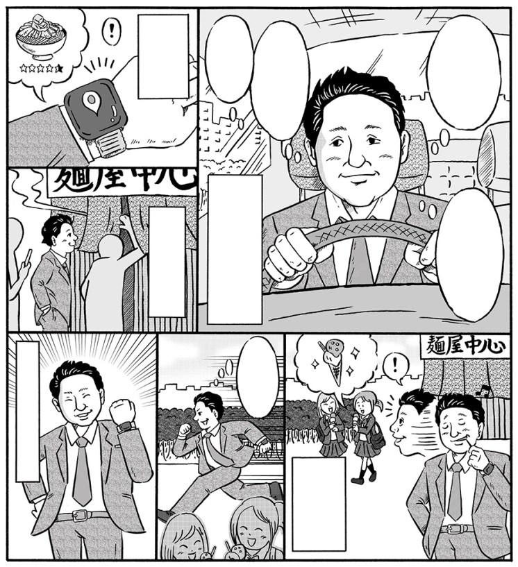 入社案内パンフレット用漫画