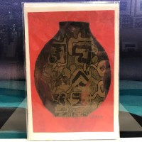 "'Vessel' Original Monoprint by Anne Irons 11.25""x 7.25"" matted $90"