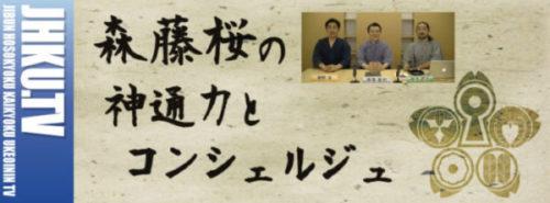 「雲林院とマメ男」第36部 森藤桜の神通力とコンシェルジュ