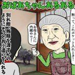 『がんばれ!田中みのるくん』石塚大介がイケメン杉・東京福岡個展も!