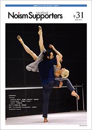 会報31号 2017.05.26