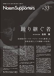 Noismサポーターズ会報33号