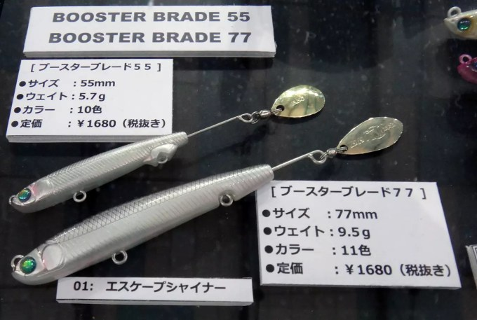 realis-boosterblade