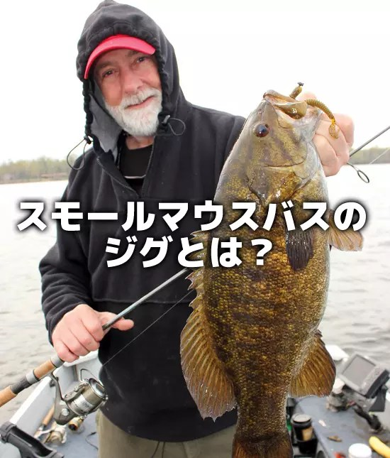 smallmouth-jig