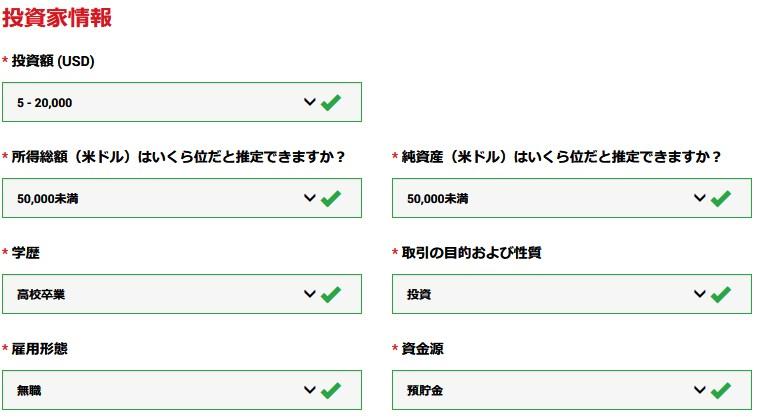 XMリアル口座