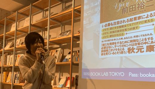 図解:朝渋『メモの魔力』前田裕二さんの講演レポート