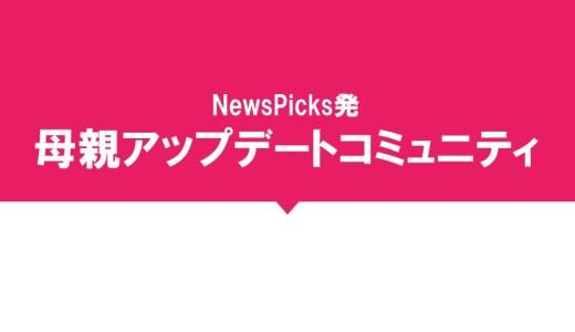NewsPicks発「母親アップデートコミュニティ」に決定!経緯を説明します。