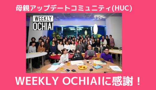 母親アップデートコミュニティが生まれた「WEEKLY OCHIAI」へ感謝。