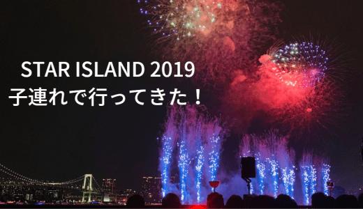 「STAR ISLAND 2019」 未来型花火エンターテイメント 子連れで行ってきた!