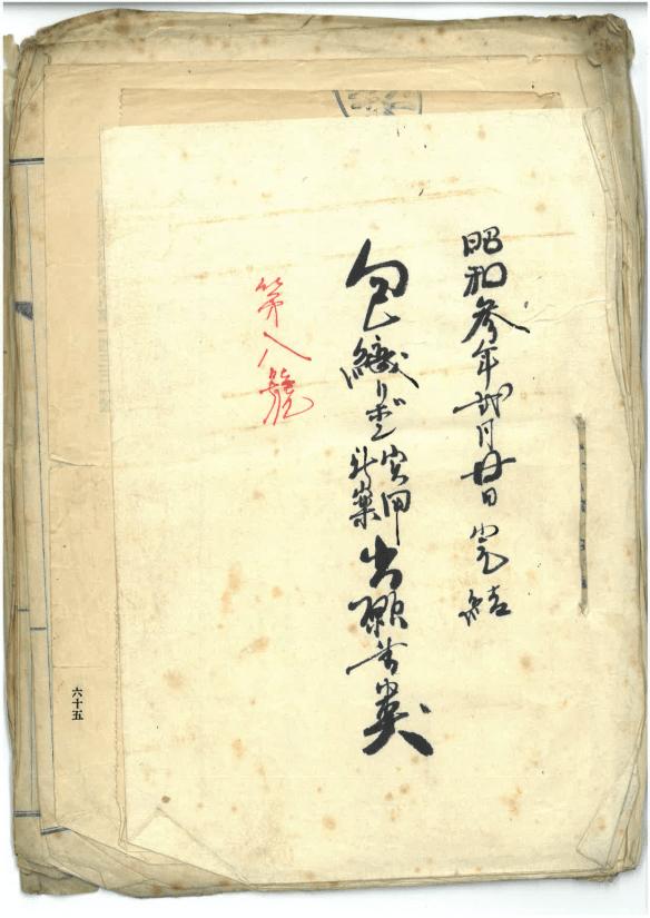 昭和3年に考案されたプレゼントに包装されたものに掛けるリボンの特許届
