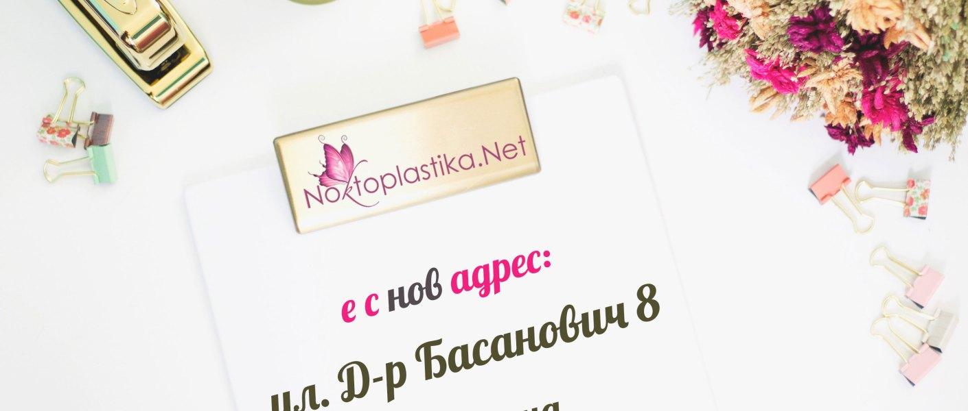 Магазин за гел лакове Варна