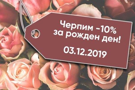 Рожден ден Noktoplastika.Net -10%