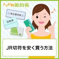 JR切符を安く買う方法