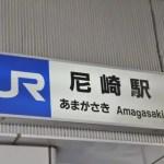 JR西日本 尼崎駅
