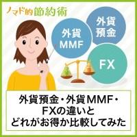 外貨預金・外貨MMF・ FXの違いとどれがお得か比較してみた