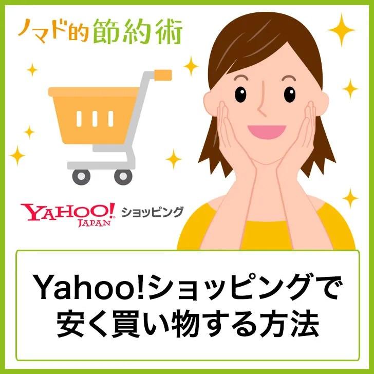 Yahoo!ショッピングで安く買い物する方法