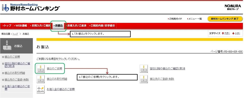 野村信託銀行の取引画面