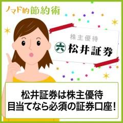 松井証券のキャンペーン・メリットやデメリット・手数料を安くするお得な使い方まとめ