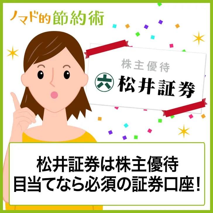 松井証券について