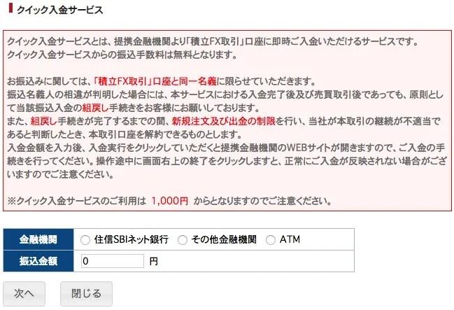 SBI FXの入金サービス
