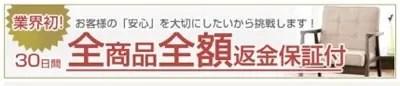 一人暮らしインテリアのジパング com | 日本最大の公式家具通販サイト