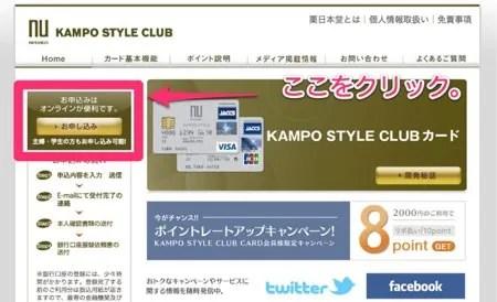 薬日本堂 漢方スタイルクラブ KAMPO STYLE CLUB