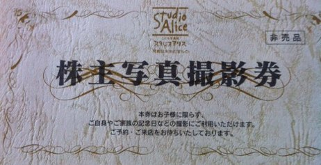 スタジオアリスの株主優待