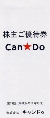 キャンドゥの株主優待