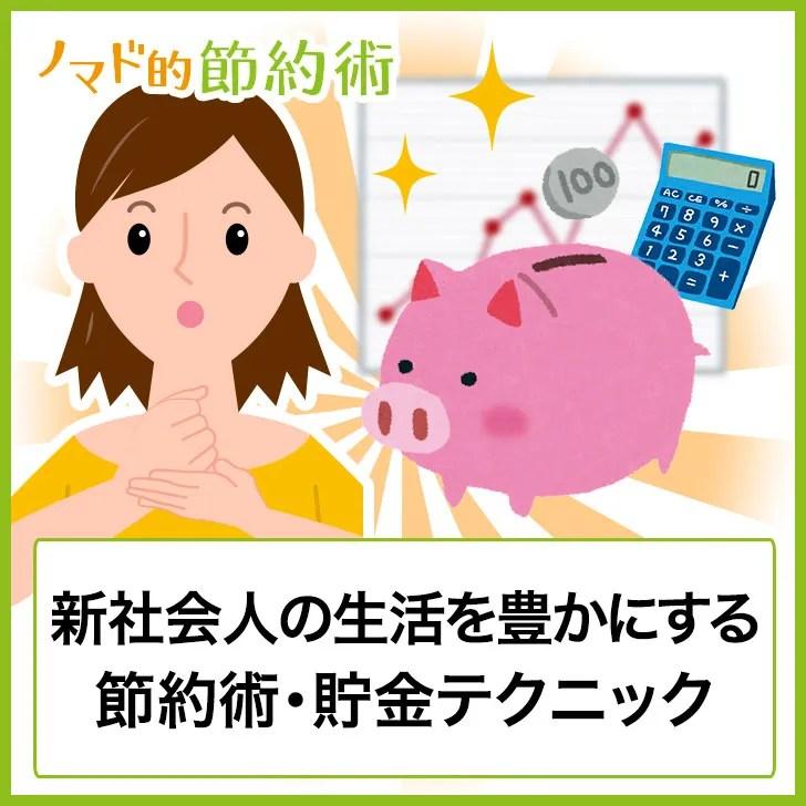 新社会人の生活を豊かにする節約術・貯金テクニック