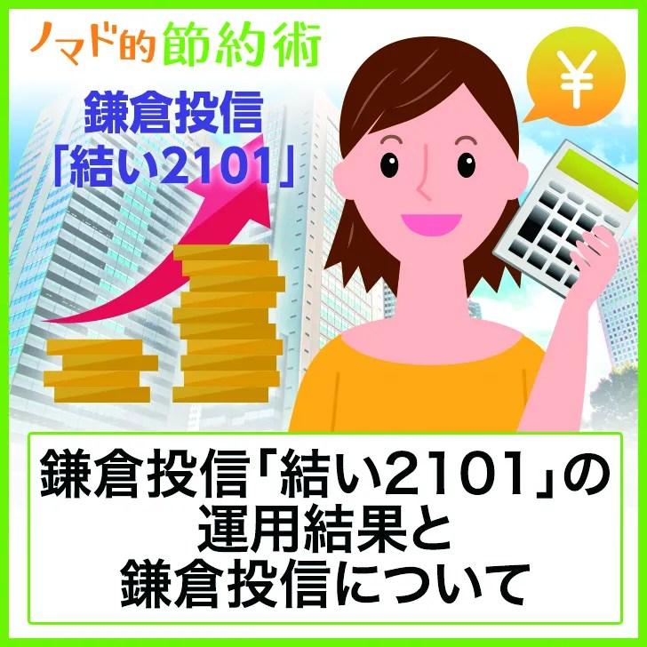 鎌倉投信「結い2101」は評判・口コミ通り?4年以上積み立てた運用結果と鎌倉投信の特徴まとめ