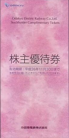 小田急電鉄の株主優待券