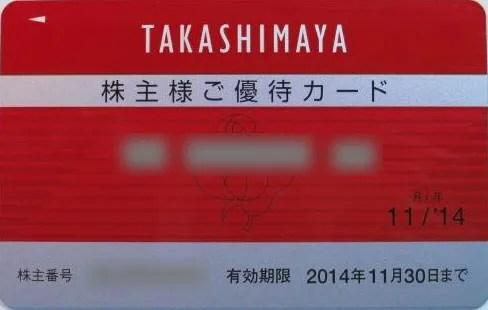高島屋株主優待カード