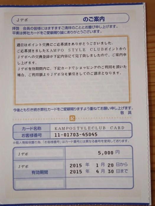 漢方スタイルクラブカードのJデポで値引きした