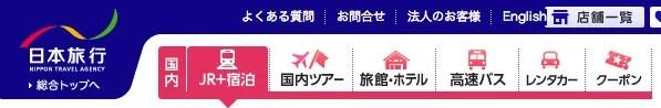 お得なJR+宿泊プランは日本旅行