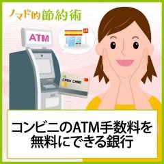 コンビニATM手数料を無料にできる14銀行を比較!手数料がかからない銀行で年間1万円以上節約する方法