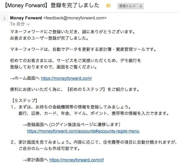Money Forward 登録完了しました