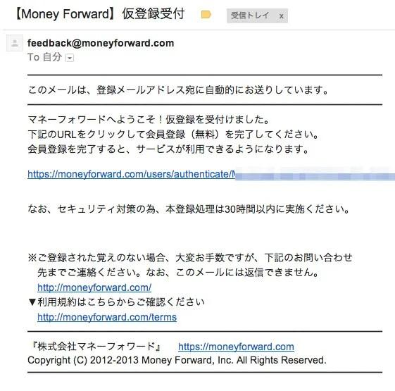 Money Forward 仮登録受付 Gmail