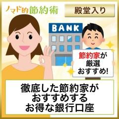 節約家が厳選する最強のおすすめ銀行口座11選!お得すぎる銀行口座の個人的ランキングも【2020年版】