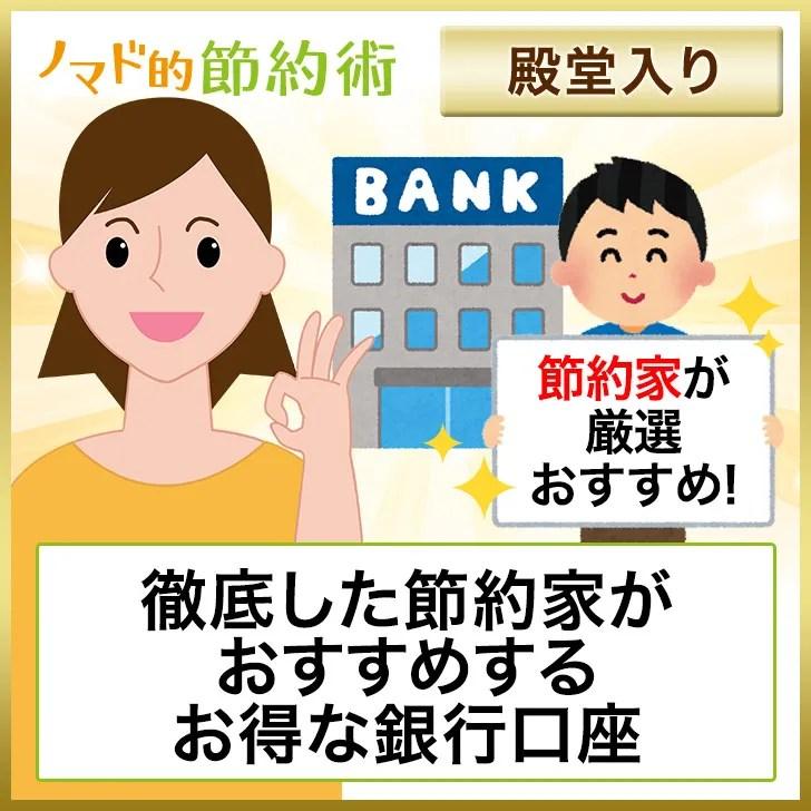 ノマド的節約術 節約家厳選のおすすめ銀行口座